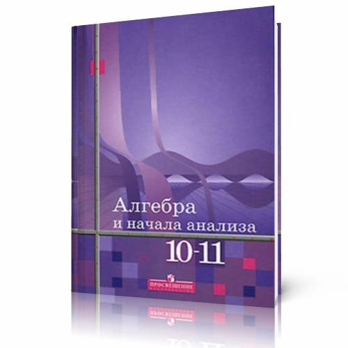 Учебник алимов 10-11 класс онлайн